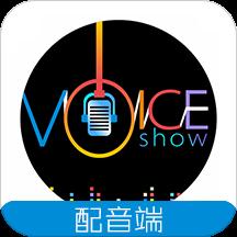 VoiceShow配音端APP