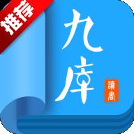 九库阅读app