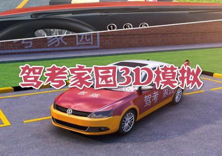 驾考家园3D模拟