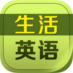 生活英语学习通HD(日常基础口语随身)V7.3.1苹果iOS版