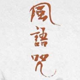 画江湖之风语咒手游