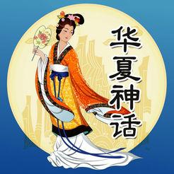 华夏神话故事有声读物HD(中华传说上古卷轴)