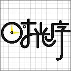 时光序v1.01 ios版