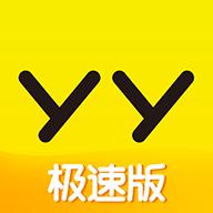 YY极速版v1.0.4 安卓版