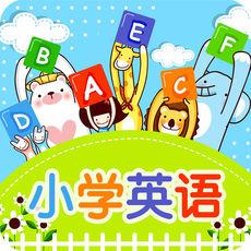 小学英语天天练软件1.4.2官方版