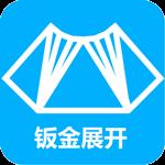 手机钣金展开app