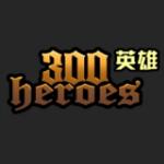 300英雄原画还原反和谐补丁