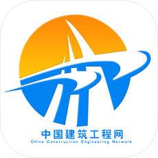 中国建筑工程网平台