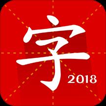 2018�h�Z字典��I版
