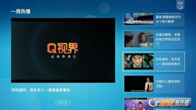 Q视界appV2.0.6安卓版截图2
