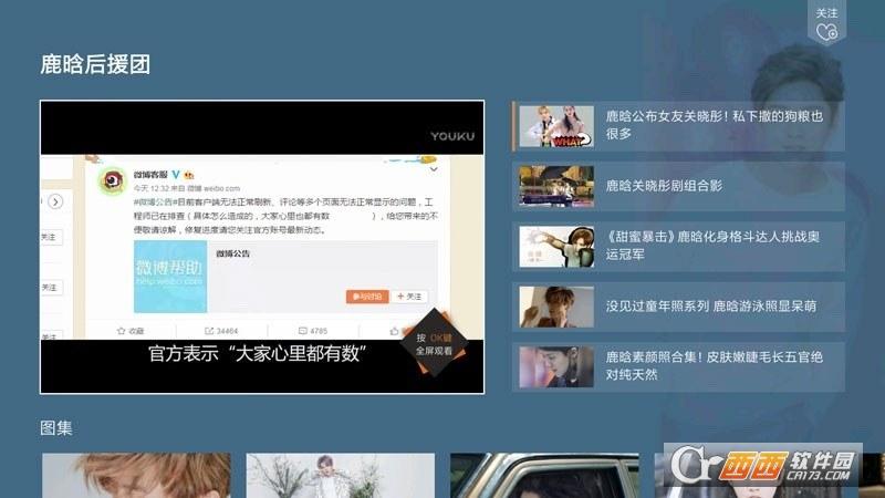 Q视界appV2.0.6安卓版截图0