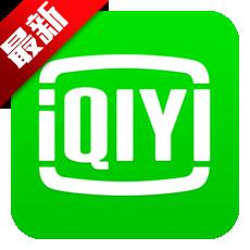 爱奇艺视频MAC版v11.8.0 官