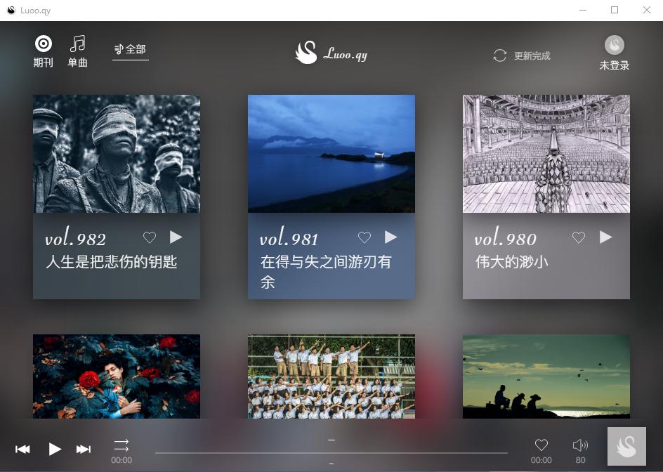 落网电台mac客户端Luoo.qy|Luoo.qy for mac下载v1.0 官方版