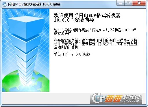 闪电MOV格式转换器 10.6.0官方版