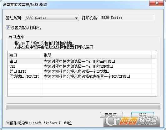 佳博GP58MBIII驱动 v2.0.4.4 官方版