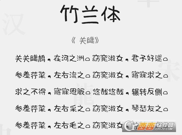 竹兰体字体