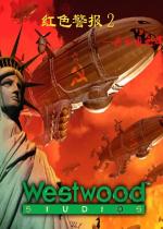 红色警戒共和国之辉WIN10运行版简体中文整合版