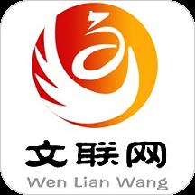 文联网app安卓版