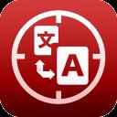 多语言人工在线翻译app