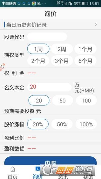 研程期权app V2.0.5
