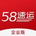 58速运企业版