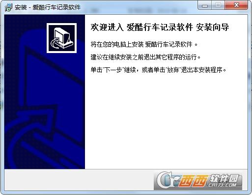 爱酷行车记录软件(iCoolCarCam) 1.6官方版