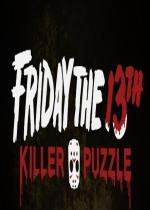 13号星期五:杀手谜题 3DM未加密版