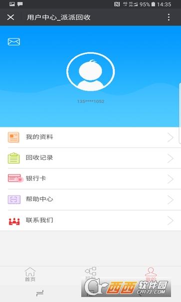 派派回收app V1.0