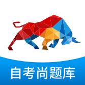 自考尚题库官方app
