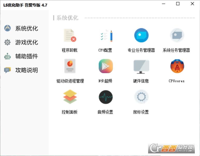 LS优化助手吾爱专版 V5.6最新版