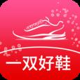 一双好鞋ios版v1.2苹果版