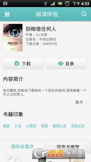 阅读伴侣 v1.0.12手机版