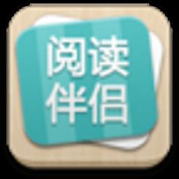 阅读伴侣v1.0.12手机版