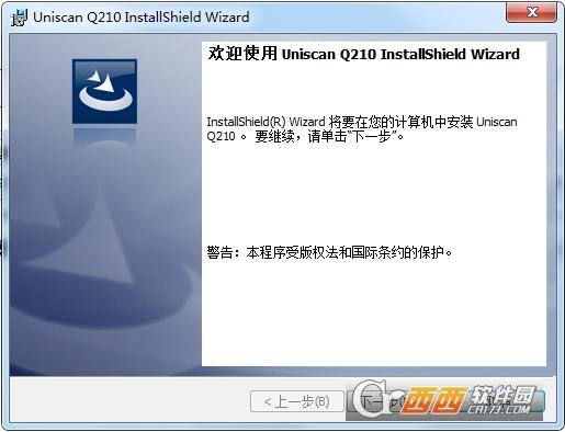 紫光Q210扫描仪驱动 2.1.3官方版