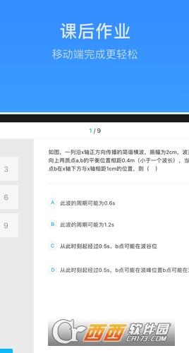 海风智学中心app v3.1.17安卓版