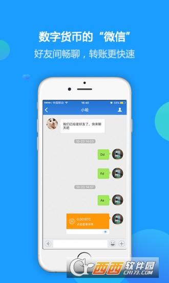 币包app 2.0安卓版