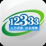 宁夏退休认证app
