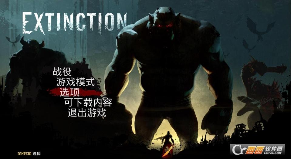 无主灭绝Extinction 简体中文硬盘版