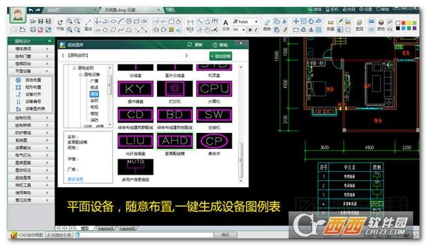 CAD智能弱电软件 2018R1官方版