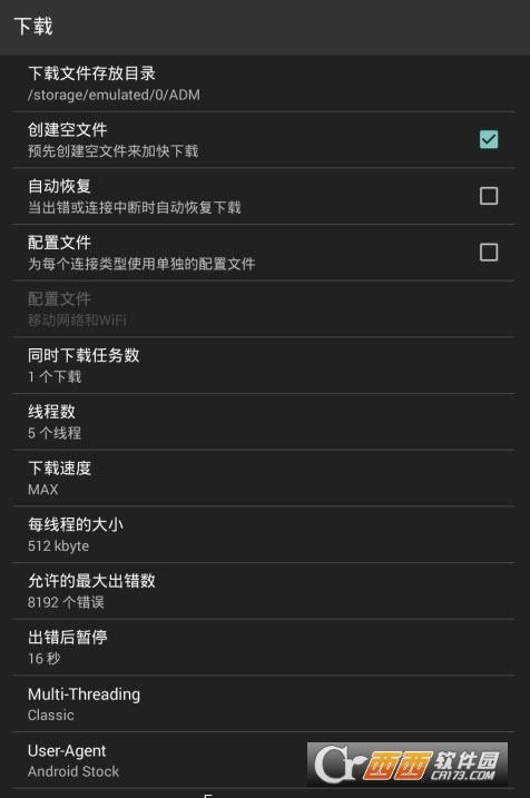 ADM Pro付费专业版apk v6.4.0安卓版