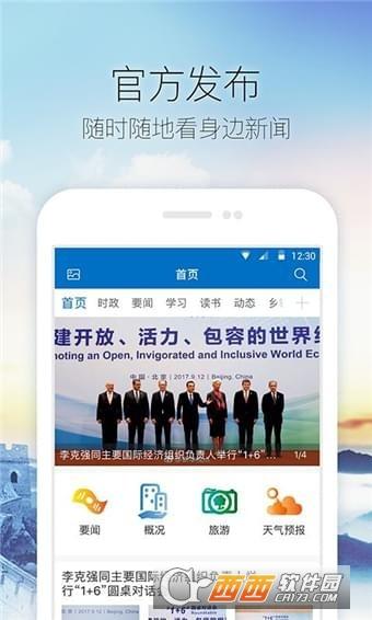 中国肥城 v1.0.0