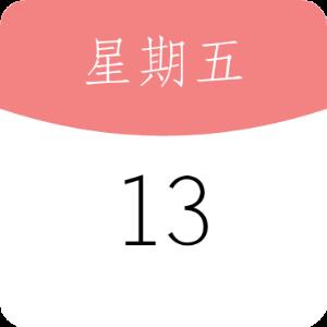 日历清爽版app