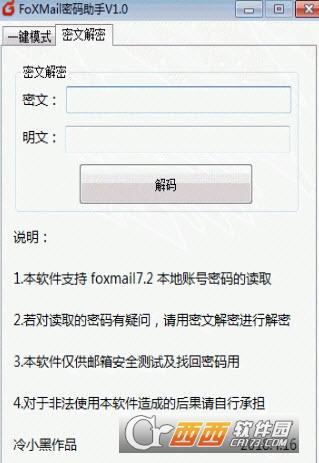 FoXMail密码助手 V1.0绿色版
