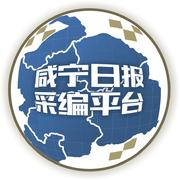 咸报采编app