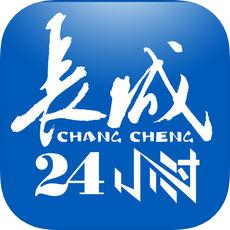 长城24小时app