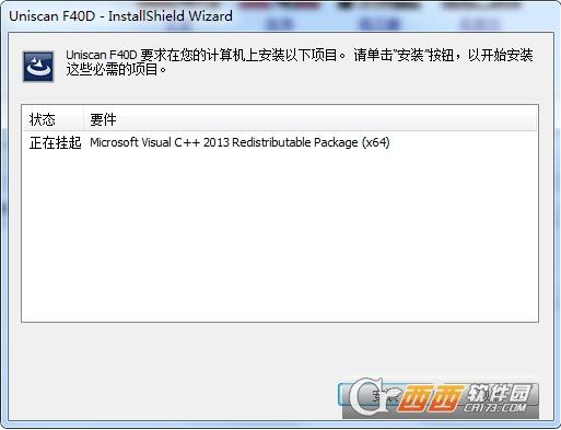 紫光F40D扫描仪驱动 2.0.4官方版