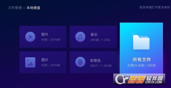 腾讯电视管家tv v1.3.0 安卓电视版
