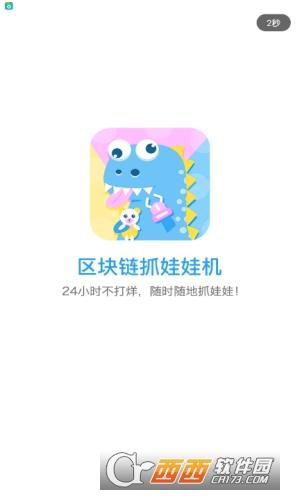 区块链抓娃娃机app V1.3.0安卓版