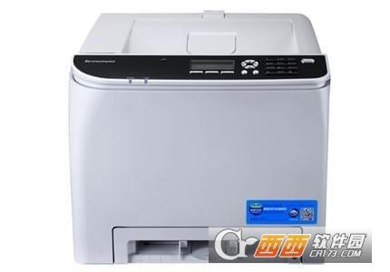 联想cs2010dw打印机驱动 v1.0官方版