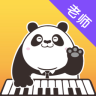 熊猫钢琴陪练老师端